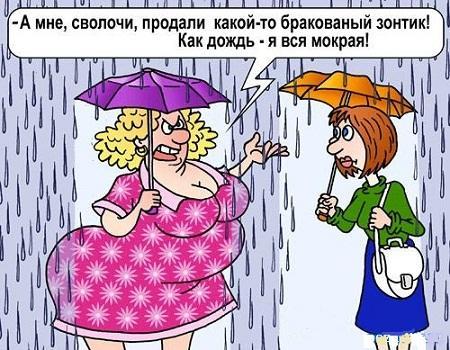 смешной анекдот про дождь
