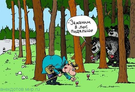 бесплатный анекдот про лес