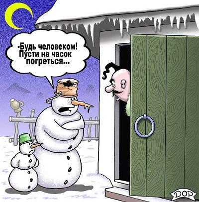 анекдот про мороз бесплатно