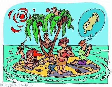 анекдот про остров