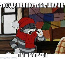 Смешные мемы про Простоквашино