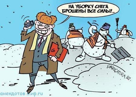 Свежие анекдоты про зиму
