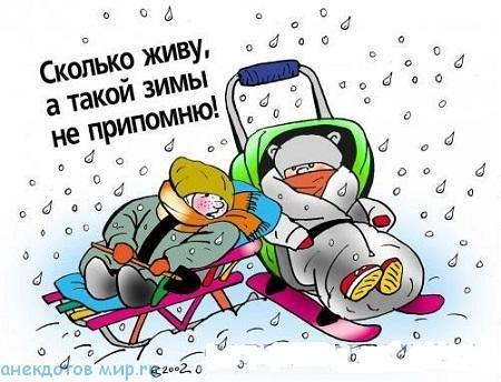 Смешные до слез анекдоты про зиму