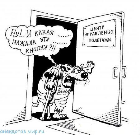 Анекдоты про космонавтов