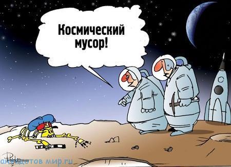 смешной анекдот про космос