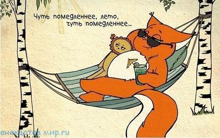 смешной анекдот про лето