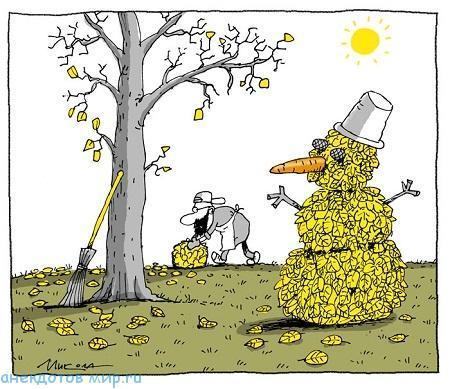 Анекдоты про осень