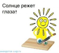Свежие анекдоты про Солнце
