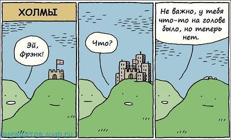 Анекдоты про холмы
