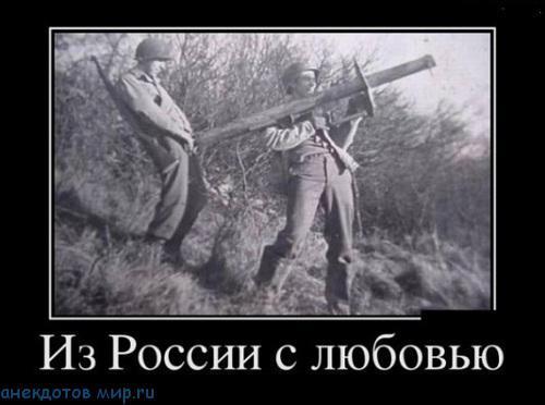 Демотиваторы про Россию