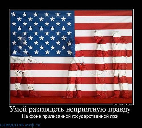 Демотиваторы про США