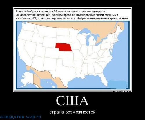 Пара анекдотов про американцев :-) Хулиганство