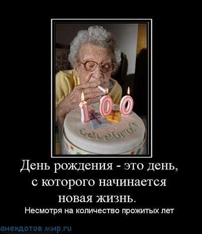 демотиватор день рождения