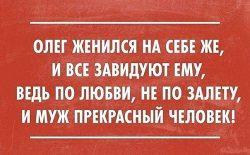 Шутки про Олега