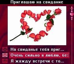 Смс про любовь