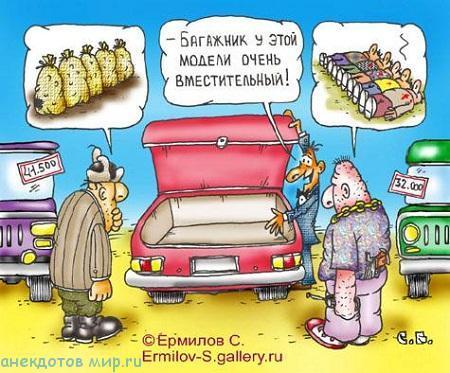 Анекдоты про багажник
