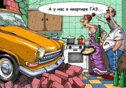 Смешные анекдоты про газ