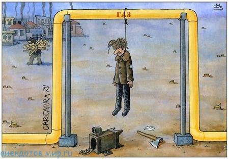 Свежие анекдоты про газ