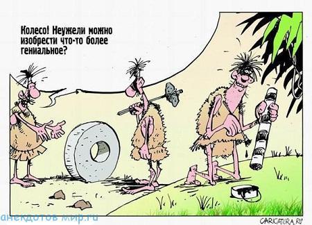 анекдот про колесо