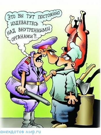 свежий анекдот про полицию