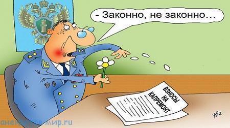 анекдот про прокуратуру