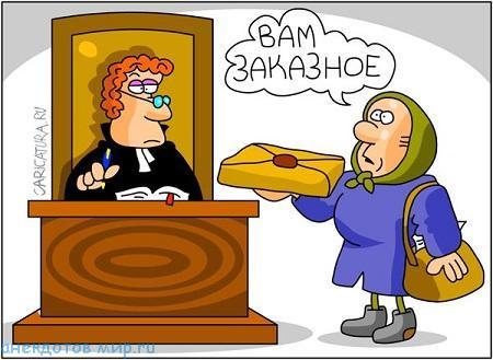 Смешные анекдоты про судей