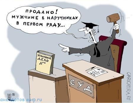 Смешные анекдоты про суд