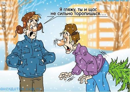 Анекдоты про февраль