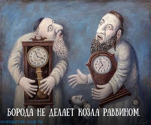 Еврейские пословицы и поговорки в картинках