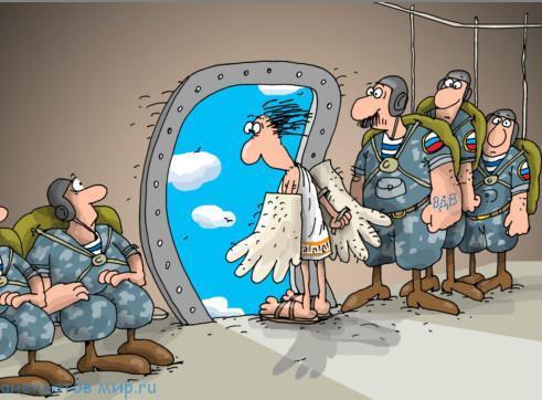 Карикатуры про ВДВ