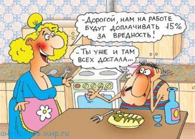 Карикатуры про мужа
