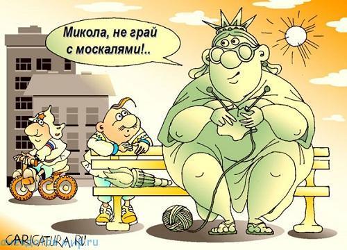 карикатура про хохлов