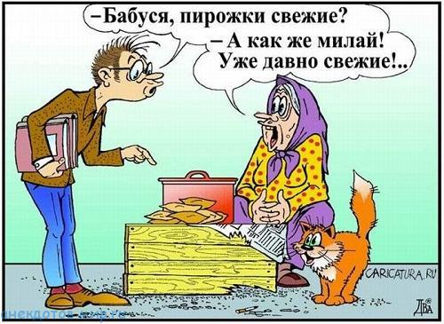 карикатура смешная до слез