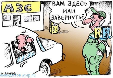 Свежие анекдоты про бензин