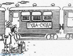 Свежие анекдоты про вагон