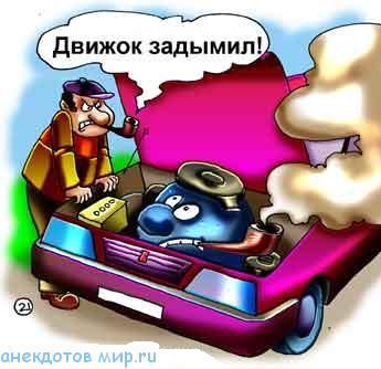 Смешные анекдоты про двигатель