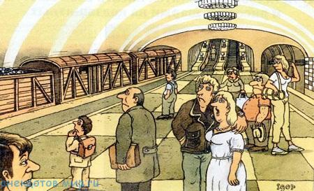 Анекдоты про метро