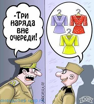 Анекдоты про наряд