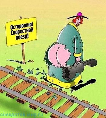Смешные до слез анекдоты про поезд