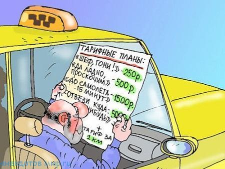 Смешные анекдоты про таксистов