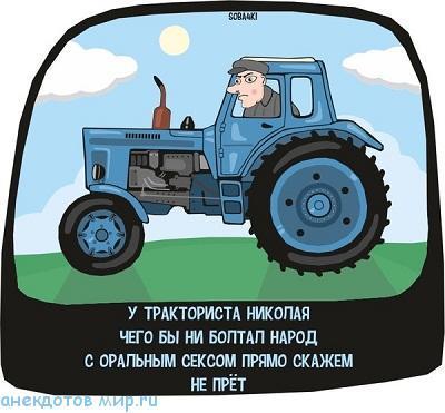 Анекдоты про трактористов