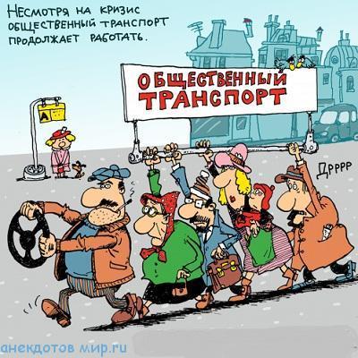 Картинки по запросу карикатура общественный транспорт