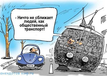 Анекдоты про троллейбус