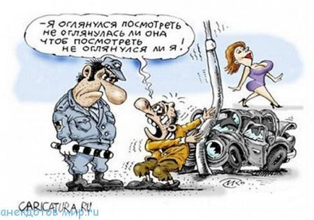 анекдот про аварию