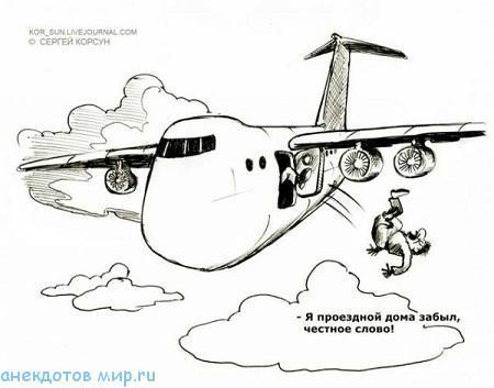 анекдот про авиацию
