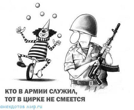 короткий анекдот про армию