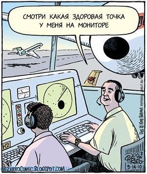 свежий анекдот про аэропорт