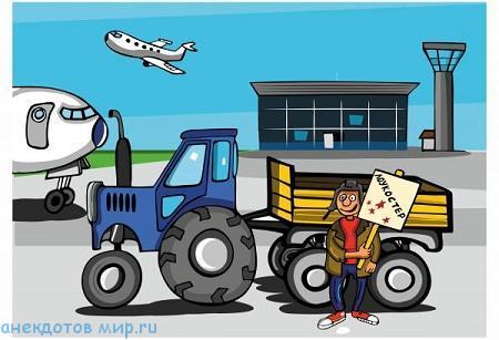 самый смешной анекдот про аэропорт