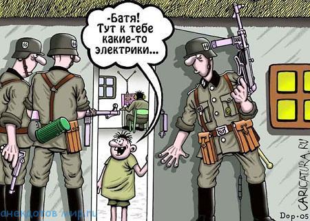 самый смешной анекдот про войну