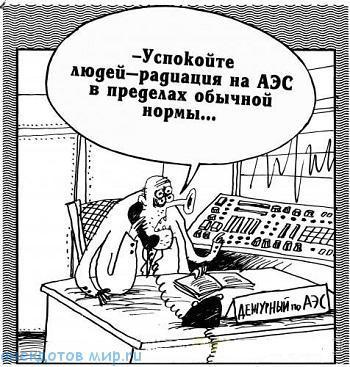 анекдот про дежурного